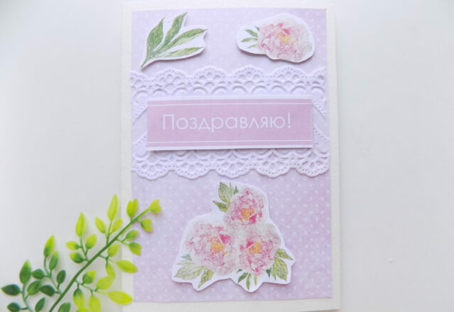 Праздничная скрапбукинг-открытка из бумаги - пошаговый мастер-класс